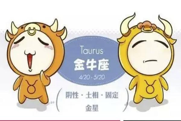 5月是什么星座 金牛和双子